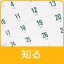 旬の野菜カレンダー